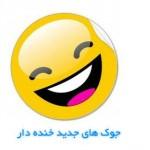 جوک های خنده دار ماه رمضان 92