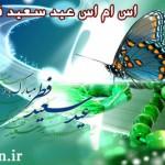 اس ام اس عید فطر تبریک عید فطر جدید 92