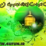 اس ام اس ولادت امام رضا (ع)|تبریک تولد امام رضا جدید 92