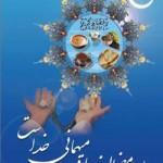 اس ام اس تبریک ماه رمضان ۹۲