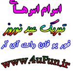 بهترین اس ام اس های تبریک عید نوروز 92