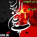 اس ام اس شهادت امام علی (ع) 92|تسلیت شهادت امام علی
