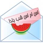 اس ام اس جدید شب یلدا 92|Yalda Night sms