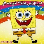 اس ام اس های خنده دار عید نوروز 93
