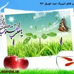 زیباترین اس ام اس های جدید تبریک عید نوروز 1393