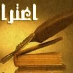 اعترافات خنده دار خرداد93 سری یک