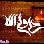 پیامک و اس ام اس تبریک عید غدیر خم 93