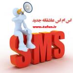 اس ام اس های جدید عاشقانه و احساسی بهمن 93