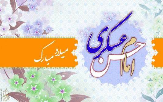 اس ام اس تبریک ولادت امام حسن عسگری (ع)