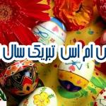 سری جدید اس ام اس های تبریک عید نوروز 94