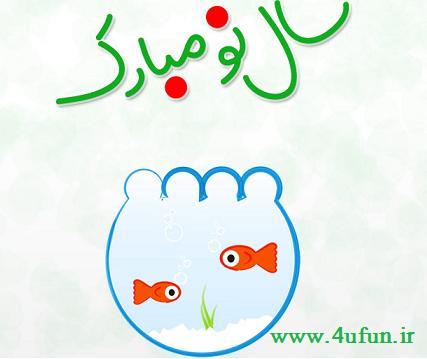 اس ام اس جدید تبریک عید نوروز 94