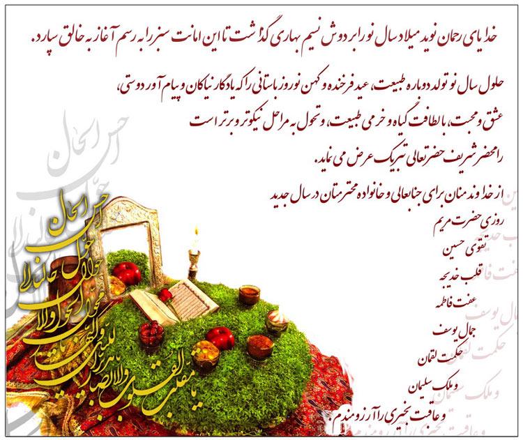 پیامک و اس ام اس تبریک عید نوروز 1396