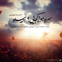 متن آهنگ جدید احمد سلو سر به هوا کجایی
