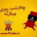 پیامک و اس ام اس جدید چهارشنبه سوری ۹۴