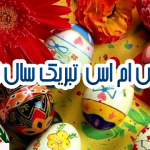 سری جدید اس ام اس های تبریک عید نوروز ۹۴