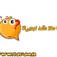 تا حالا دقت کردین جدید شهریور ۹۲|جملات طنز جدید