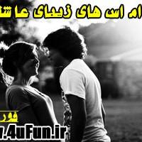 اس ام اس و پیامک های جدید عاشقانه ۹۳