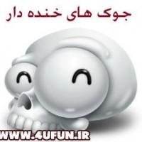 جوک های جدید و خنده دار اسفند ۹۲ | جملات خنده دار فروردین ۹۳