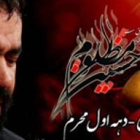 دانلود مداحی محمود کریمی|نوحه برای محرم ۹۲