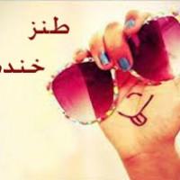 طنز اصن یه وضعی | استاتوس های اصن یه وضی بهمن ۹۲