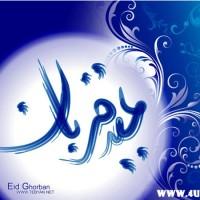 کارت پستال های جدید عید قربان ۹۳