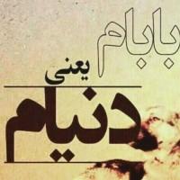 اس ام اس تبریک روز پدر و روز مرد ۱۳۹۵