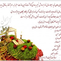 پیامک و اس ام اس تبریک عید نوروز ۱۳۹۶