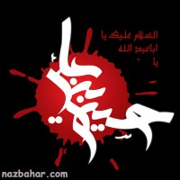 اس ام اس+پیامک های تسلیت اربعین امام حسین (ع)