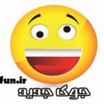 جوک جدید و خنده دار بهمن ۹۳