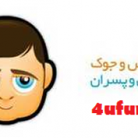 اس ام اس های جدید ضد پسر ۹۴