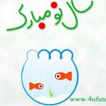 اس ام اس جدید تبریک عید نوروز ۹۴